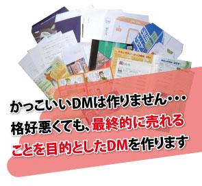 かっこ悪くても最終的に売れるDMデザインを目指しています。