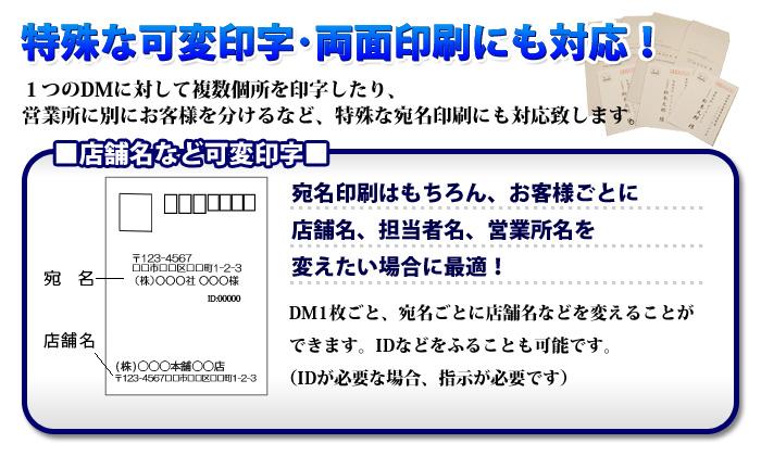 発送の際の特殊な可変印字、両面印字にも対応