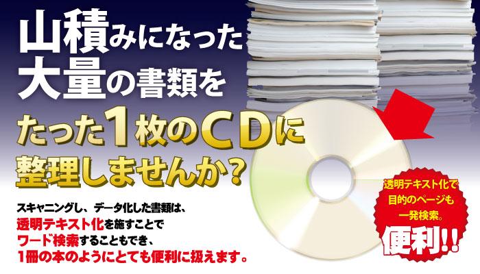 山積みになった大量の書類をたった1枚のCDに整理しませんか?