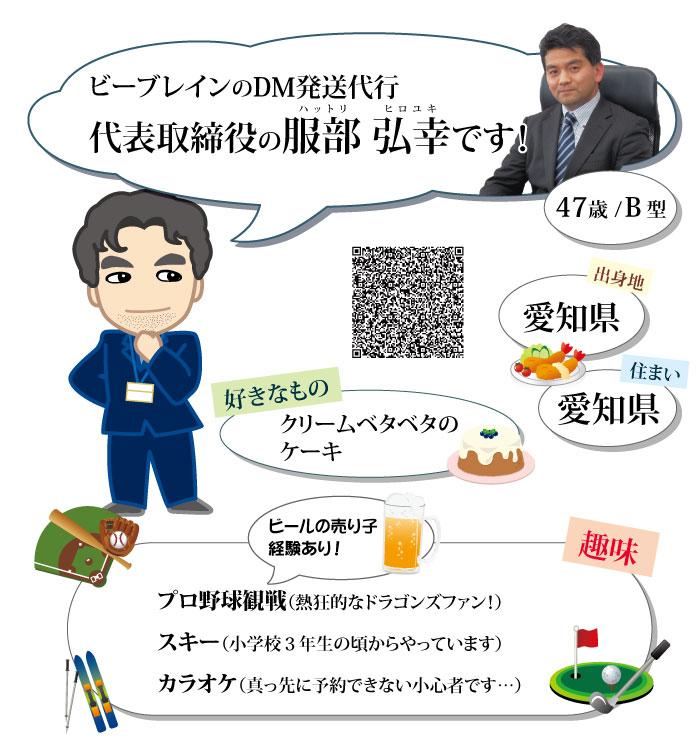 営業_服部