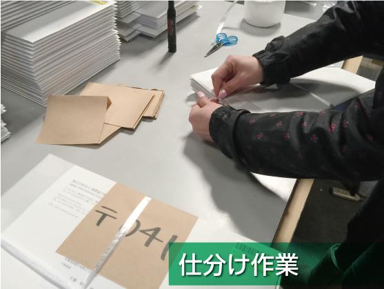 預かり発送-仕分け作業
