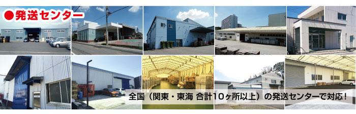 関東・東海合わせて10か所以上の作業センター